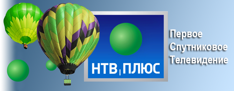 ntv_plus_hd_home